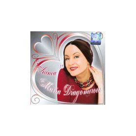 Inima - Maria Dragomiroiu